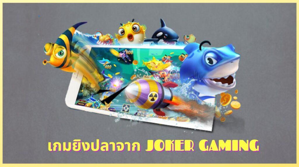 เกมยิงปลาจาก JOKER GAMING