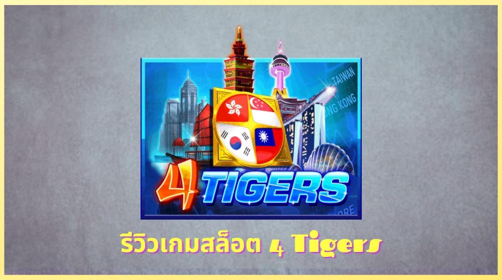 รีวิวเกมสล็อต 4 Tigers