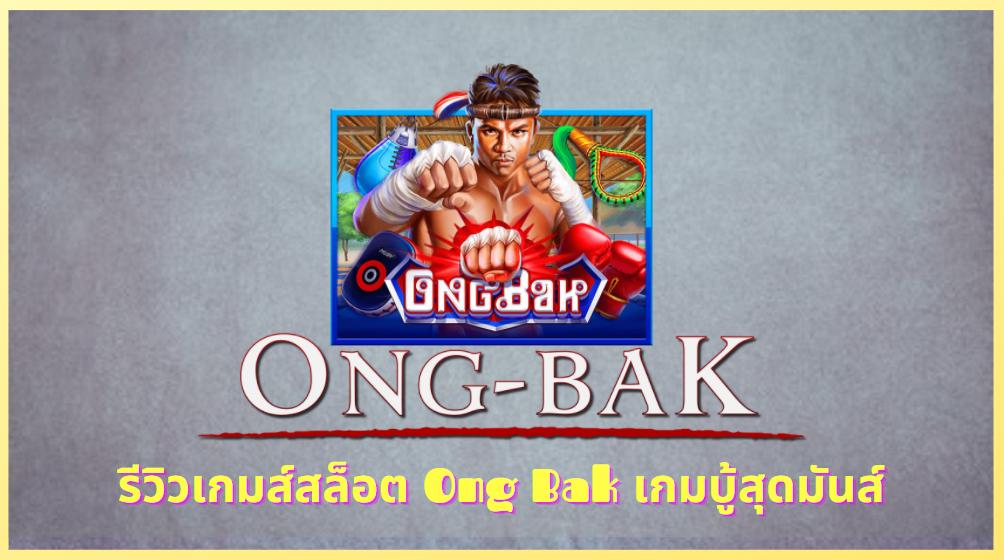 รีวิวเกมส์สล็อต Ong Bak