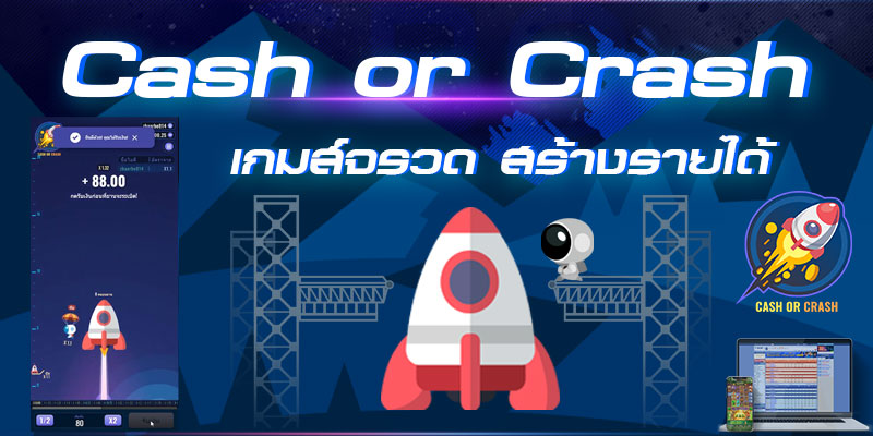 รีวิวเกมส์สล็อต Cash Or Crash